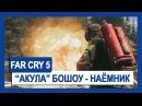 Far Cry 5 Акула Бошоу наёмник Крупным планом