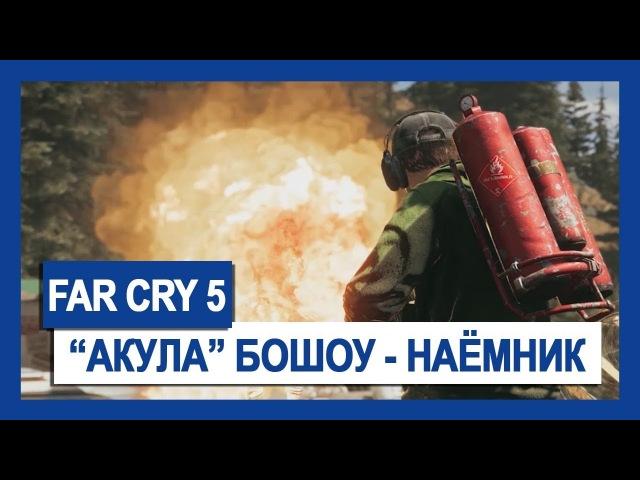 Far Cry 5: Акула Бошоу – наёмник | Крупным планом