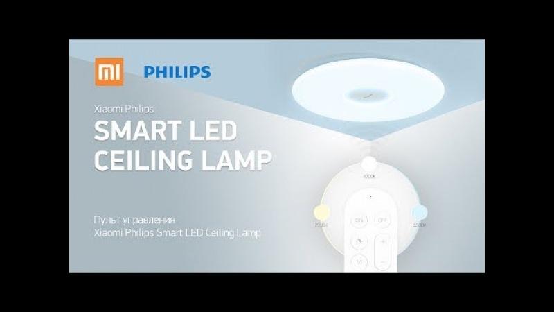 Xiaomi Philips Smart LED Ceiling Lamp - самый лучший умный потолочный светильник?