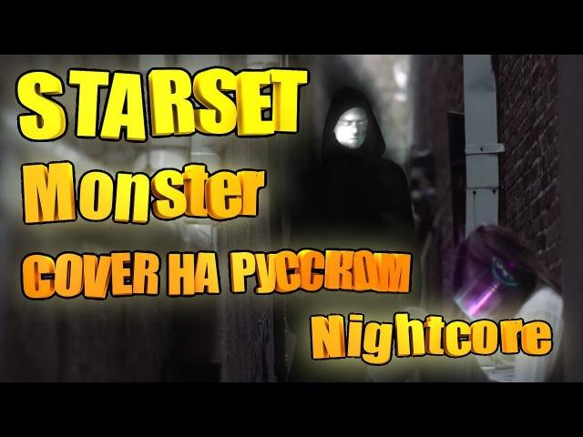 Starset - Monster (COVER НА РУССКОМ - Nightcore)