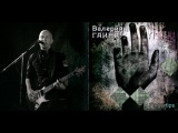 Gaina (Валерий ГаинаТриоKRUIZ) -2011- Fingertips (CD, Metalism Records MR 074-11)