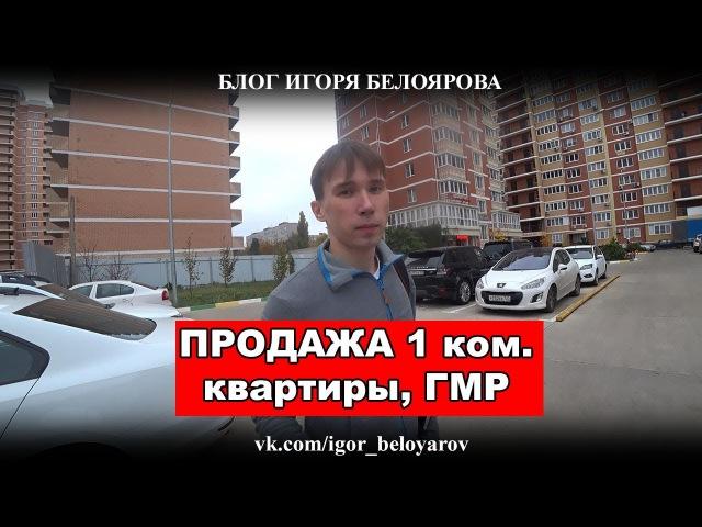 ✅ЖК ФЕНИКС. Продажа однокомнатная квартира в Краснодаре, ГМР новостройка, видео обзор