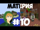 Выживание в Minecraft   EP10   МОРЕ МАТЕРИИ И САБ-СЕРВЕР