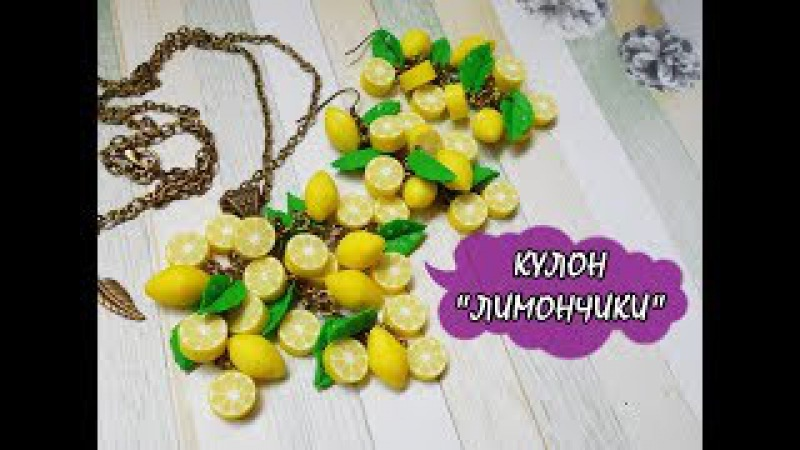 КУЛОН С ЛИМОНЧИКАМИ PENDANT WITH LEMON * МАСТЕР-КЛАСС * DIY