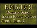 Библия Ветхий завет Третья книга Моисея Левит Глава 9
