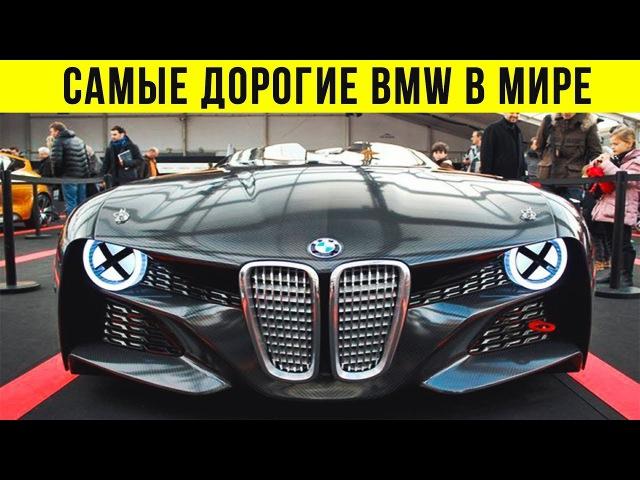 10 САМЫХ ДОРОГИХ BMW САМЫЕ РЕДКИЕ МОДЕЛИ БМВ В МИРЕ