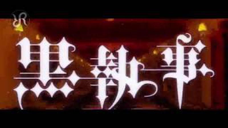 Kuroshitsuji (ending) [LACRIMOSA] Kalafina RUS song cover