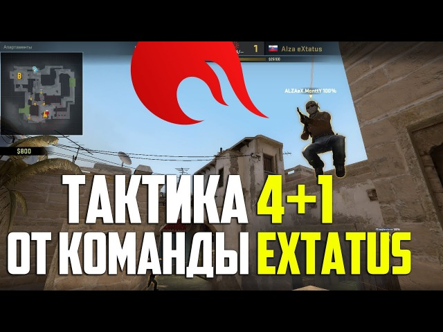 Тактика 4 1 от eXtatus на карте de mirage CS GO