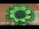 Объемный цветок с бисером крючком Урок 186