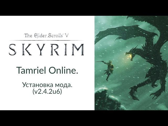 Skyrim Установка мода Tamriel Online v2 4 2u6