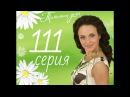 Татьянин день - 111 серия