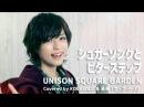 【女性が歌う】シュガーソングとビターステップ/UNISON SQUARE GARDEN(Covered by コ 1249