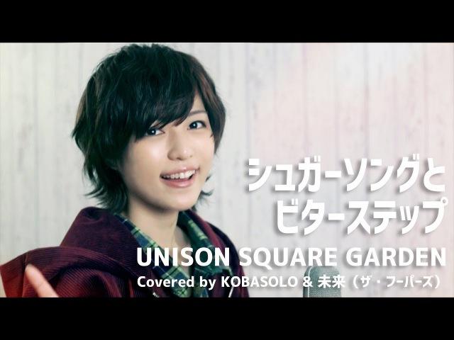 女性が歌う シュガーソングとビターステップ UNISON SQUARE GARDEN Covered by コ 1249