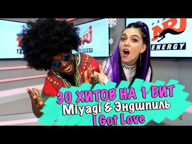 MIYAGI ЭНДШПИЛЬ - I GOT LOVE 30 ПЕСЕН НА 1 БИТ MASHUP BY NILA MANIA MR. SIMON (ЧЁРНЫЙ ПЕРЕЦ)