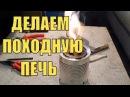 Как сделать походную мини печь Пиролизная печь
