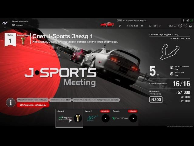 Gran Turismo™SPORT GT League   Лига любителей   Слет J-Sports Заезд 1   J-Sports Meeting Race 1