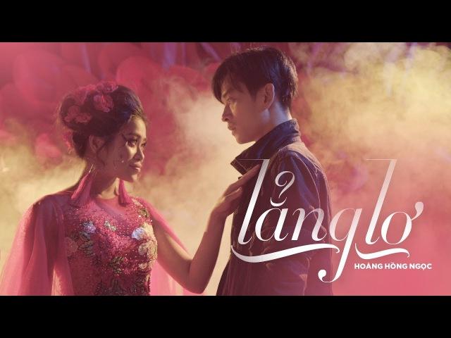 Lẳng Lơ Hoàng Hồng Ngọc Official MV