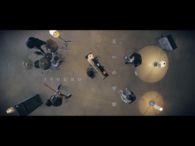 JYOCHO『互いの宇宙』 『A Parallel Universe』(TV Anime「The Junji Ito Collection ED Theme song)