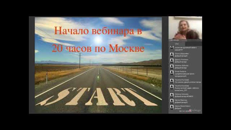 Вводный вебинар Удача рода. София Вюрстлин