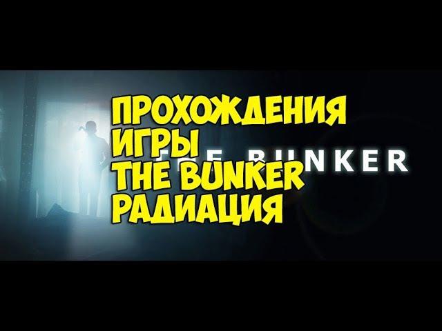 Прохождения игры-The Bunker-Радиация