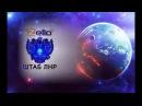 Новости ИНФОЦЕНТР на канале Zello ШТАБ ЛНР от 24 11 2017 г