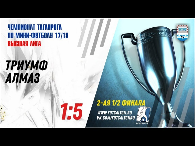 2-ая 1/2 финала. Триумф - Алмаз 1-5 (Высшая лига 2017/2018г)