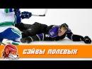 Топ-10 сэйвов полевых игроков НХЛ