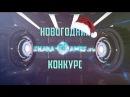 Новогодний конкурс (Hired Ops, Казаки 3, Crossout, Point Blank, Blade