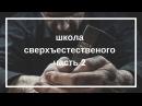 ШКОЛА СВЕРХЪЕСТЕСТВЕННОГО . Часть 2. Пастор Илья Федоров.