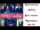 📽 Сериал Приставы 2011 16 серия. Комедия. Русские сериалы на Naiz TV 📽
