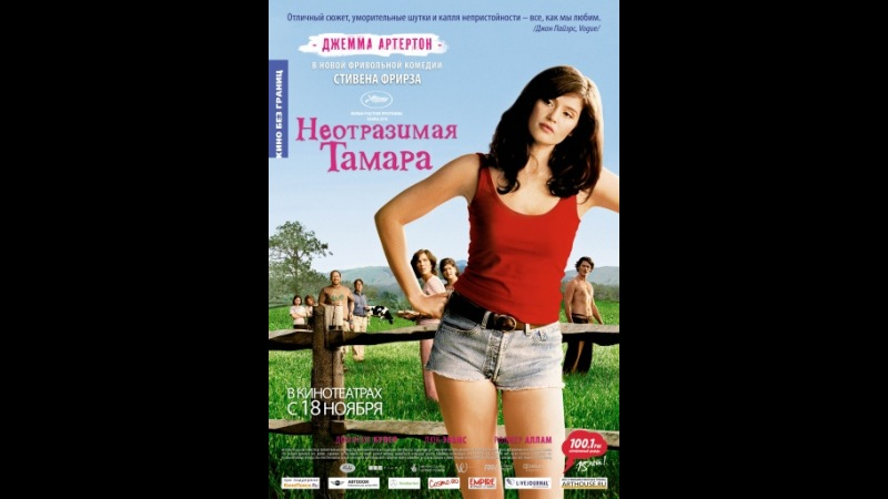 Неотразимая Тамара Tamara Drewe 2010