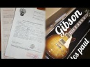 Покупка растаможка распаковка гитары Gibson Les Paul
