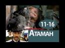 Криминальный детектив ТОлько из Афгана Фильм АТАМАН серии 11 16 Хороший Русский сериал