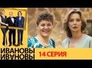Ивановы Ивановы 14 серия комедийный сериал HD