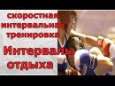 СЕЛУЯНОВ. Отдых активный между подходами 5 минут в боксе