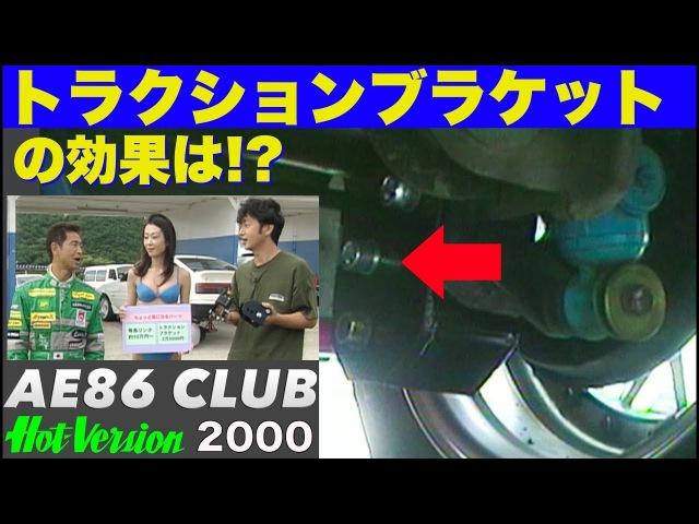AE86 Club VOL.2 — AE86 Traction Bracket の効果を土屋圭市が試す!