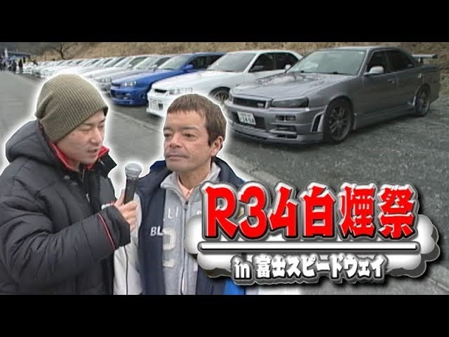 Drift Tengoku VOL.57 — のむけんのR34白煙祭