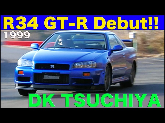 Best MOTORing 1999 R34 GT R デビュー 土屋圭市 全開インプレッション