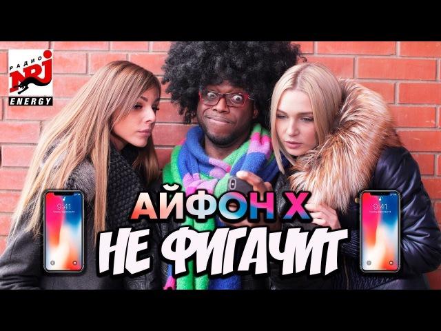 Iphone X ( iphone 10) НЕ ФИГАЧИТ - пародия от Саймона Перца