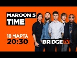 ANONS MAROON 5 TIME on BRIDGE TV 18032018