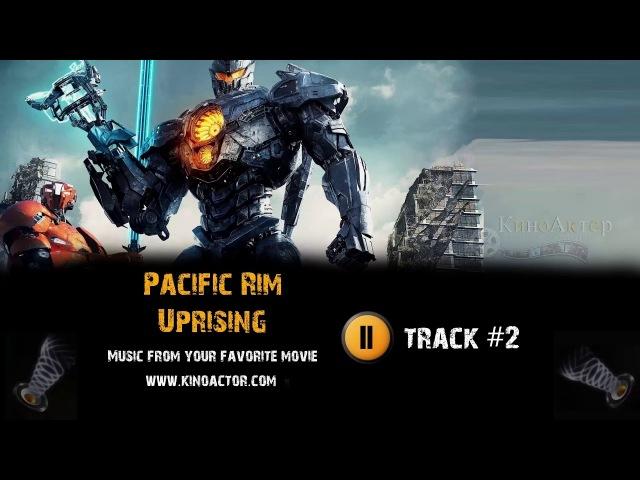 Фильм Тихоокеанский рубеж 2 🎬 музыка OST - 2 Pacific Rim Uprising 2 OST Scott Eastwood, Jing Tian