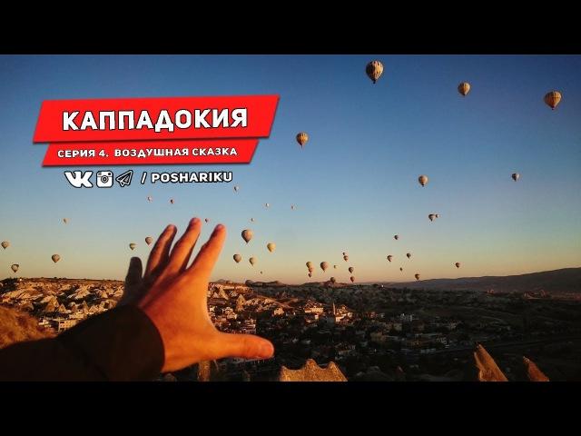 Каппадокия (Cappadocia) / Путешествие автостопом поШарику. Серия 4.