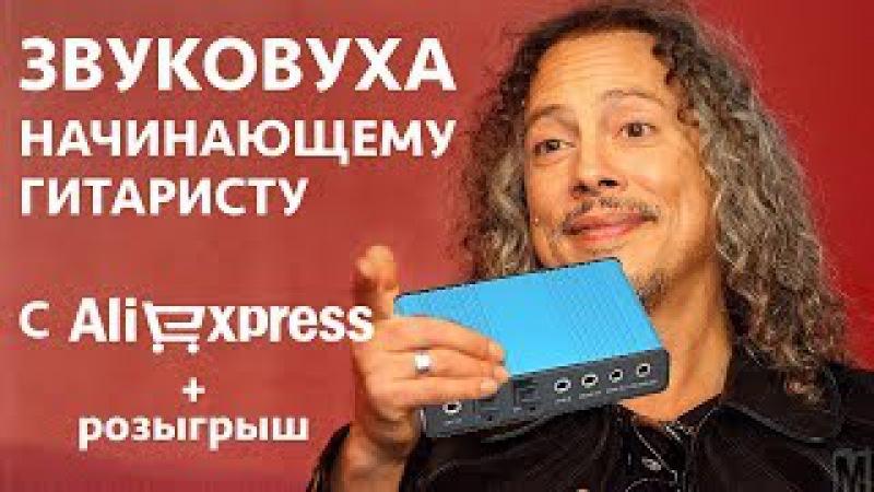 Звуковая карта для начинающего гитариста с Aliexpress! Последняя попытка