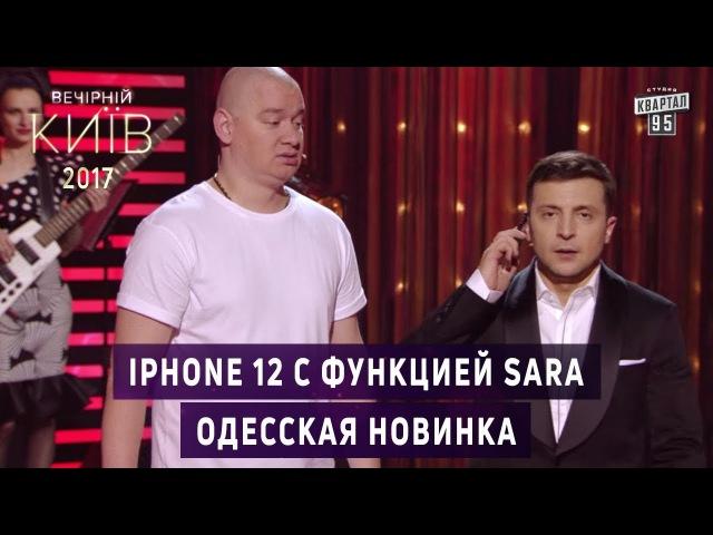 Iphone 12 с функцией Sara Одесская новинка