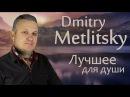 Сборник самых красивых мелодий Дмитрий Метлицкий Красивая музыка для души Лучшее