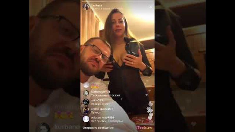 Елена Беркова в прямом эфире Instagram 11.01.2018