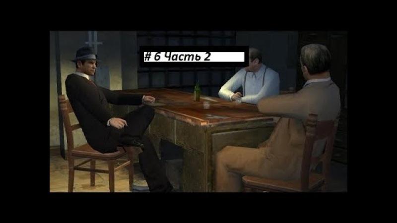 Прохождение Mafia 6 *Часть 2* (16).