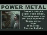 Trust X - Перевёрнутые сны (Power Metal 2017)