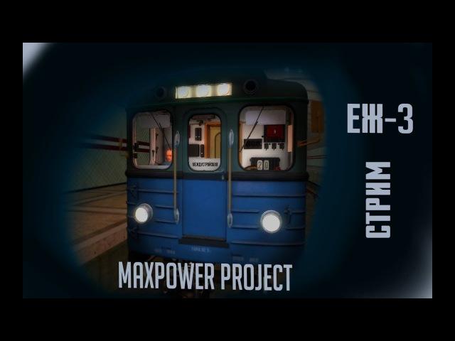 [СТРИМ] Metrostroi Metrostroi MaxPower Project