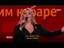 Karaoke Star: Надежда Ангарская - Вся правда о шоу «Comedy Woman» из сериала Камеди Клаб смот